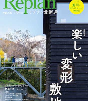 12月28日(土)  Replan北海道vol.127 2020冬春号  発売