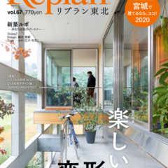 1月21日(火) Replan東北vol.67 2020冬春…