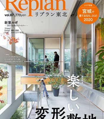 1月21日(火) Replan東北vol.67 2020冬春号 発売