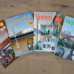 Replan本誌&別冊のご案内