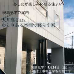 1/24(金)まで!新築住宅見学会のお知らせ|SAWAI建築…