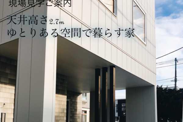 1/24(金)まで!新築住宅見学会のお知らせ|SAWAI建築工房