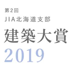 第2回JIA北海道支部建築大賞2019 決定!