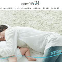 【2021年3月まで】静岡県富士市にて全館空調「コンフォート…