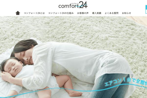 2/7(金)札幌市にて「進化する北海道の高性能住宅」セミナー 開催|システック環境研究所