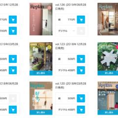 Replan北海道「デジタル版」再開のお知らせ