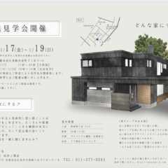 1/17(金)〜19(日)真駒内南町にて完成見学会開催|(有…