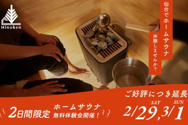 2/29(土)・3/1(日)ヒノケン仙台studioにてホームサウナ体験会開催!|ヒノケン