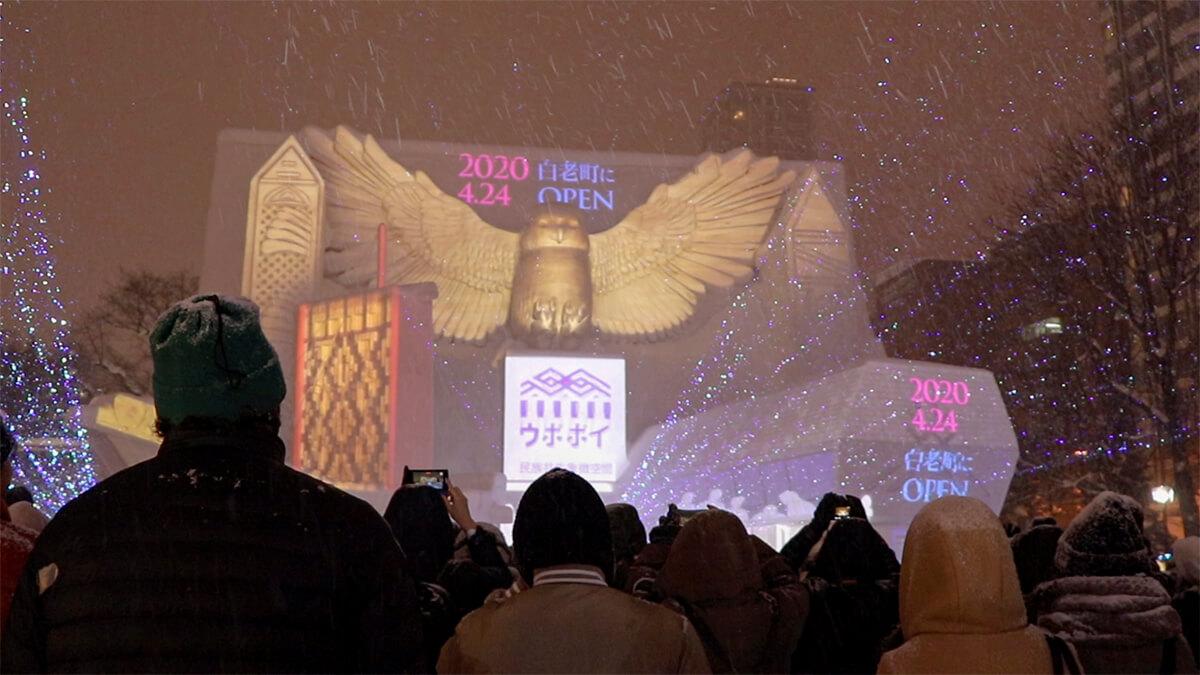 ウポポイ(民族共生象徴空間)/雪像中央は村を守る神「コタンコロカムイ」(シマフクロウ)