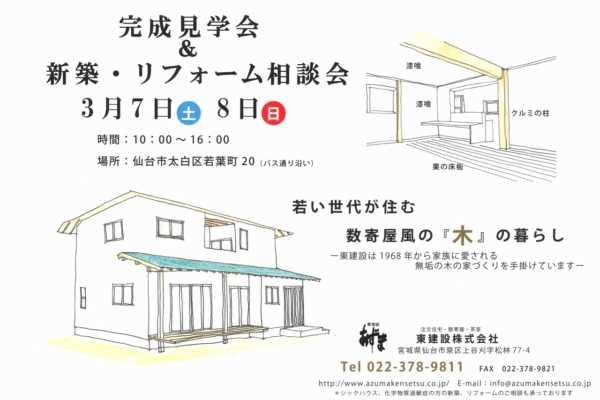 3/7(土)・8(日)仙台市にて完成見学会開催のお知らせ|東建設株式会社