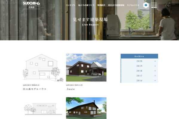 「見せます建築現場」「事例紹介 -Gallery- 」など更新! SUDOホーム