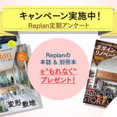 【3/22まで!】Replan定期アンケートキャンペーン 実…