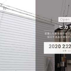 2/22(土)・23(日)仙台市若林区にて「ヒカリニワ」戸建…