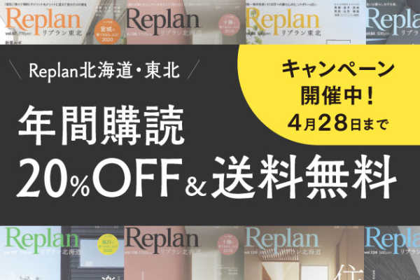 年間購読キャンペーン(20%OFF&送料無料)開催中!
