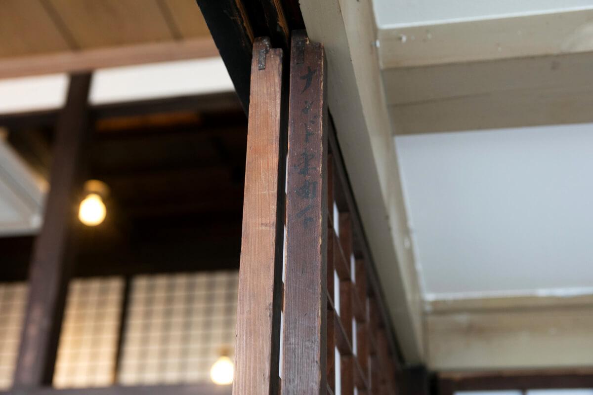 側面に墨文字で取り付け位置が記されている障子戸も。このようなふとしたところに、連綿と続いてきた暮らしの気配が感じられるのも、古民家再生の魅力