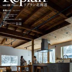 3月28日(土) Replan北海道vol.128 2020…