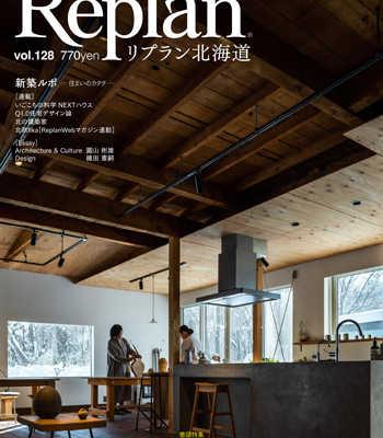3月28日(土)  Replan北海道vol.128 2020春夏号  発売