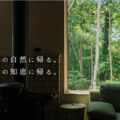 3/15(日) 『しのカフェ』のご案内 シノザキ建築事務所