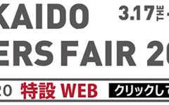 「Web版 Hokkaido Home builders f…