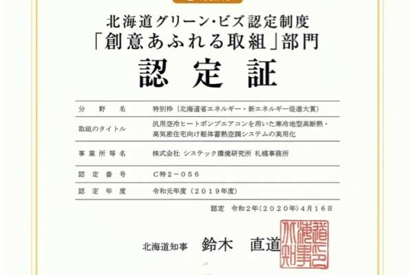 コンフォート24が「北海道グリーン・ビズ」に認定されました