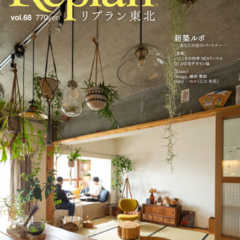 【4/21発売】Replan東北vol.68