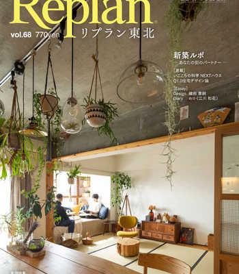 4月21日(火) Replan東北vol.68 2020春夏号 発売