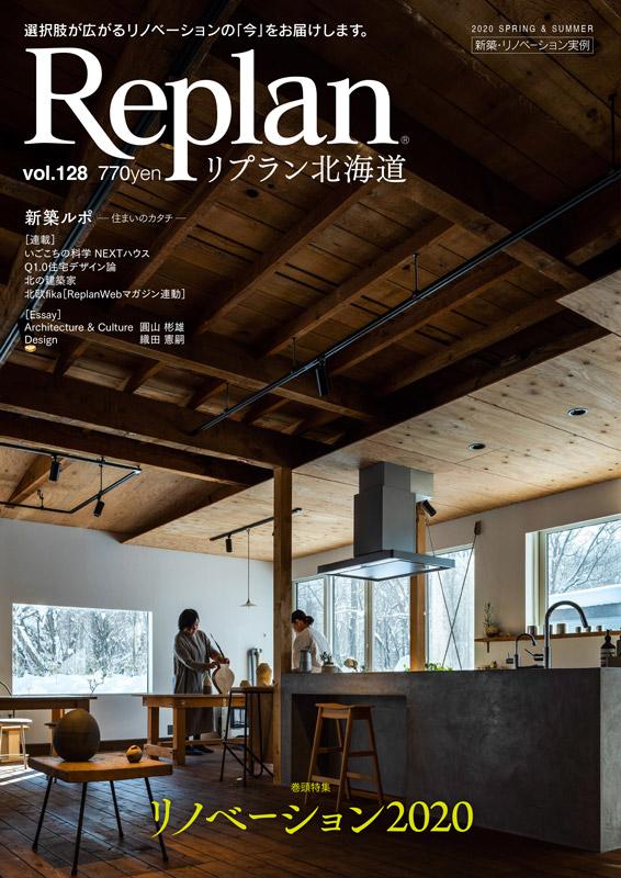 Replan vol.128 リノベーション2020 2020/3/28発売 700yen+tax