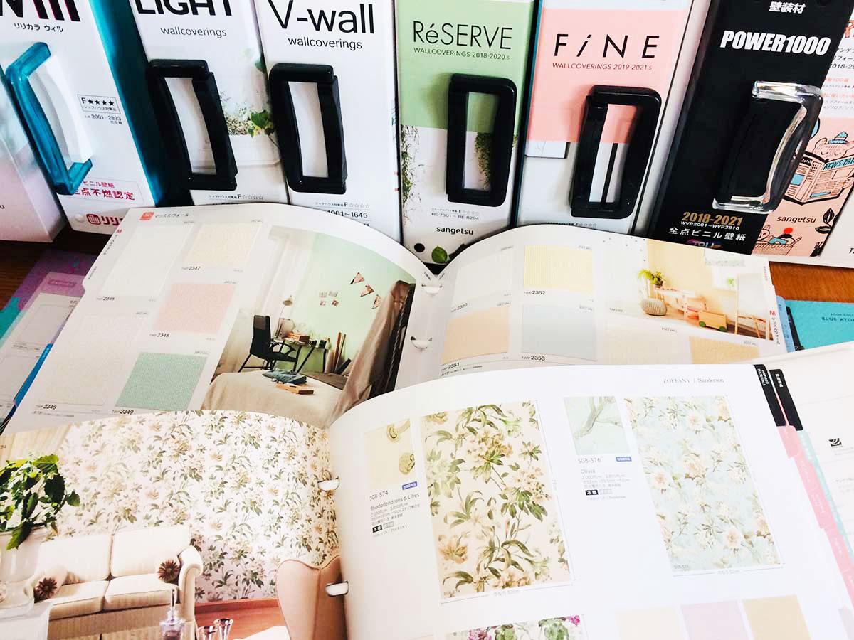 壁紙の見本帳は種類が豊富で、いくつものメーカーからさまざまなタイプの商品が出ている
