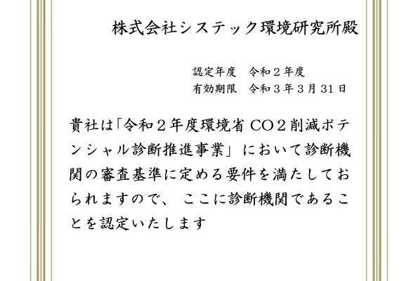 「令和2年CO2削減ポテンシャル診断」の診断事業者に認定されました|システック環境研究所