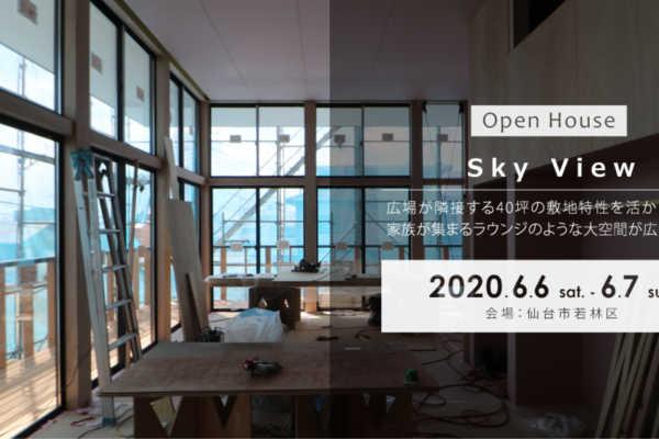 6/6(土)・7(日)仙台市若林区にて「Sky View」戸建住宅見学会開催|建築工房DADA