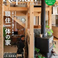 6月29日(月) Replan北海道vol.129 2020…