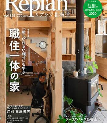 6月29日(月)  Replan北海道vol.129 2020夏秋号  発売