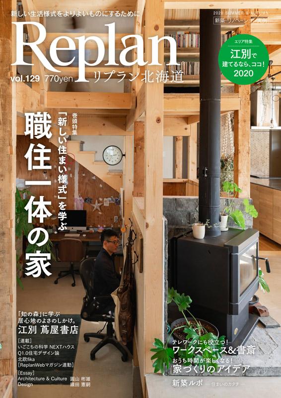 Replan北海道 VOL.129
