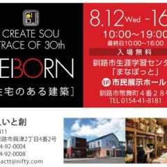 8/12(水)〜16(日)北海道釧路市にて展示会開催!CRE…