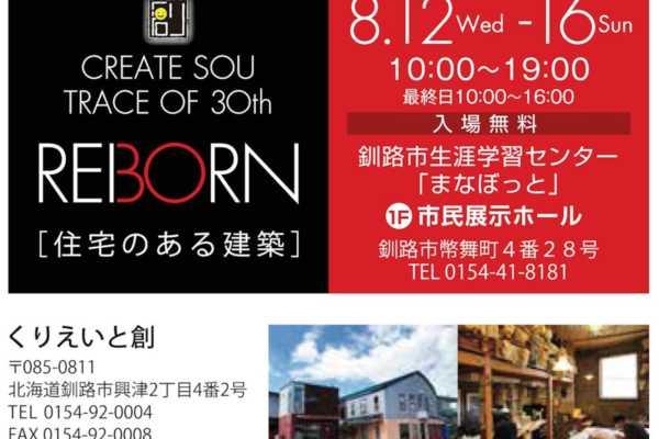 8/12(水)〜16(日)北海道釧路市にて展示会開催!CREATE SOU TRACE OF 30th REBORN 【住宅のある建築】|くりえいと創