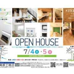 北海道岩見沢市にて「クーキーノ」モデルハウス好評公開中 南原…