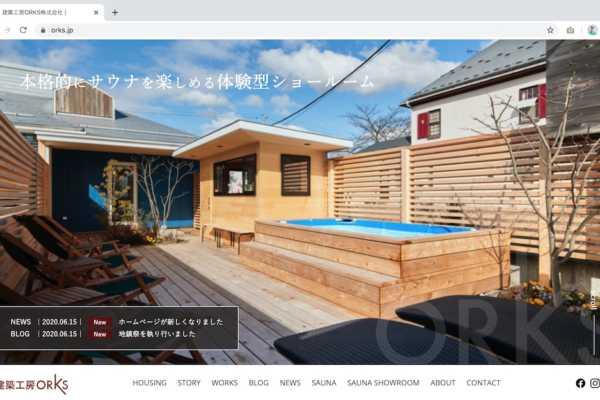 ホームページをリニューアルしました 建築工房ORKS
