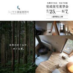 7/25(土)~8/7(金) 2週間限定公開!提案型住宅オー…