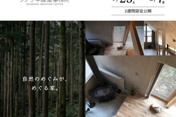 7/25(土)~8/7(金) 2週間限定公開!提案型住宅オープンハウスのお知らせ|シノザキ建築事務所
