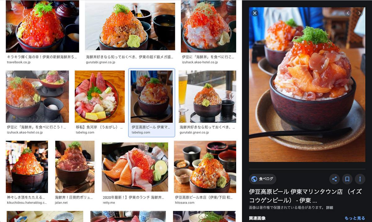 画像検索では、このような感じで出てくる海鮮丼です