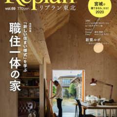 【7/21発売】Replan東北vol.69