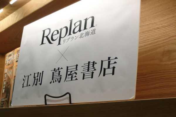 江別 蔦屋書店とReplanがコラボレーション!!