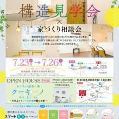 7/23(木)~26(日)北海道美唄市にて「構造見学会&家づ…