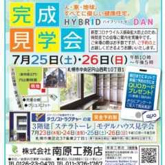 7/25(土)・26(日)札幌市中央区にて完成見学会開催|南…