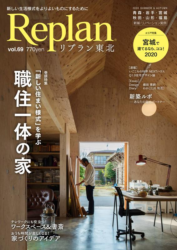 Replan vol.129 「新しい住まい様式」を学ぶ 職住一体の家 2020/6/29発売 700yen+tax