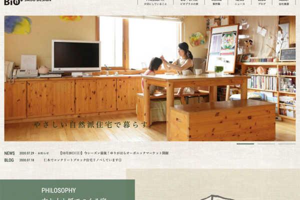 ホームページをリニューアルしました!|ビオプラス西條デザイン