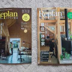 Replan本誌のご案内+バックナンバーフェアのお知らせ