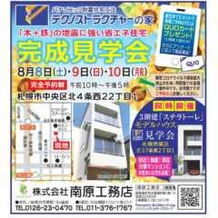 8/8(土)〜10(月)札幌市中央区にて「3階建て・テクノス…