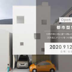 9/12(土)・13(日)仙台市青葉区にて「都市型5層の家」…