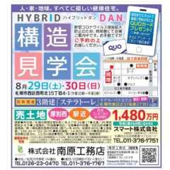 8/29(土)・30(日)札幌市西区にて「HYBRID DA…